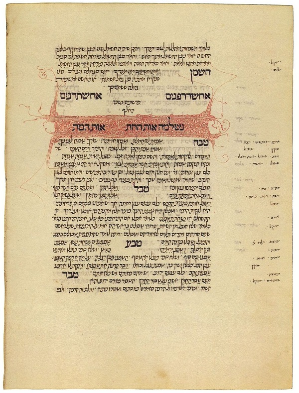 08. Sefer ha-Shorashim, David Kimhi, Northern Italy (), early 15th cent.